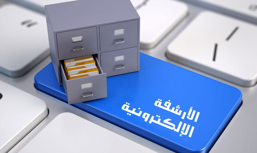 مقدمة في الارشفة الالكترونية وادارة الوثائق - التدريب الالكتروني