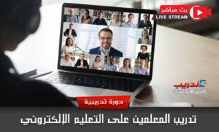 دورة تدريب المعلمين على التعليم الإلكتروني (التعليم عن بعد)